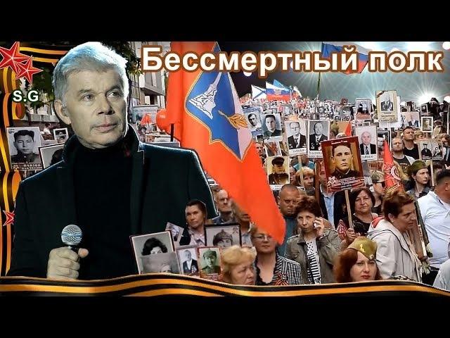 Олег Газманов. Бессмертный полк. Премьера песни
