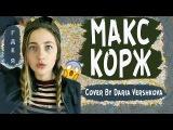 Макс Корж - Где я (cover by Daria Vershkova) 2