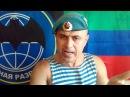 Дагестанский десатник из ВДВ, против Путина