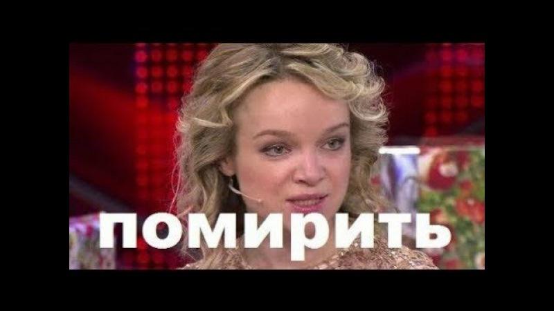 Цымбалюк Романовская сообщила о примирении сторон!