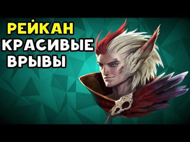 ВРЫВАЕМСЯ КРАСИВО | Рэйкан - Лига Легенд League of Legends Rakan Guide
