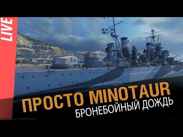 Просто Minotaur. ИМБА или НЕТ [World of Warships]