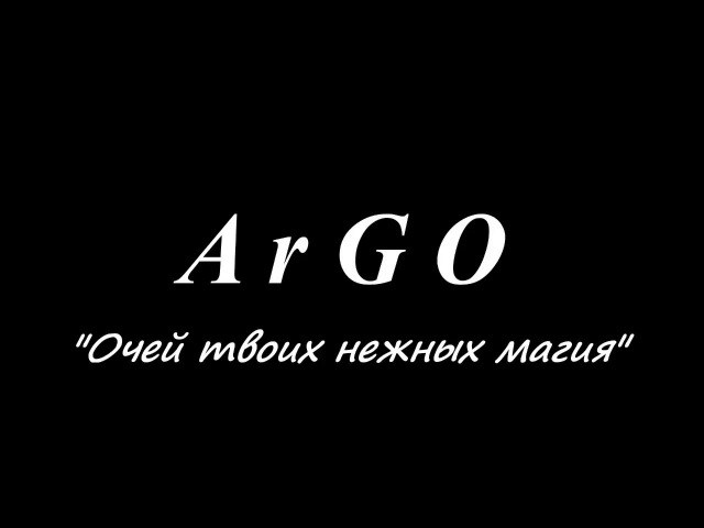 /\ r G O - Очей твоих нежных магия [COVER]