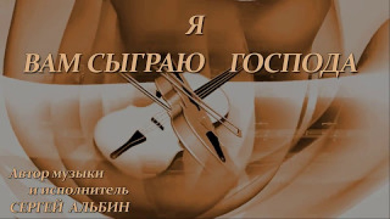 Я вам сыграю господа Сергей Альбин. Стихи Рашида Алибекова