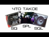 Что такое SQ, SPL и SQLДля новичков в автозвуке.Quality Bass