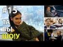 ВИП-пассажиры украинской политики и их крылья - 15 Та Вы Шо!у