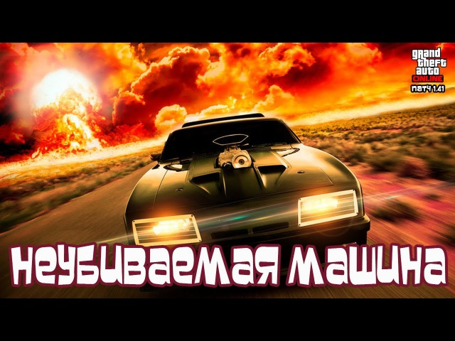 GTA Online на PS4, XB1 и ПК: Глитч на Неубиваемую Машину (Патч 1.41)