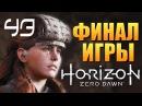 Прохождение Horizon Zero Dawn на русском - Перед лицом смерти 43 без комментариев ٭Финал٭