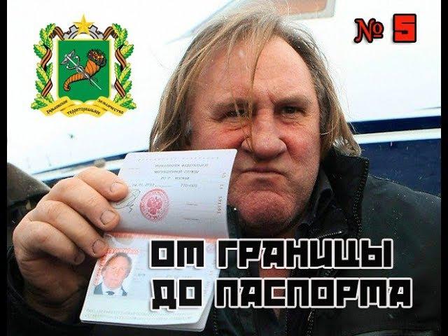 От границы до паспорта. 5 Оформления разрешения на временное проживание и вид н ...
