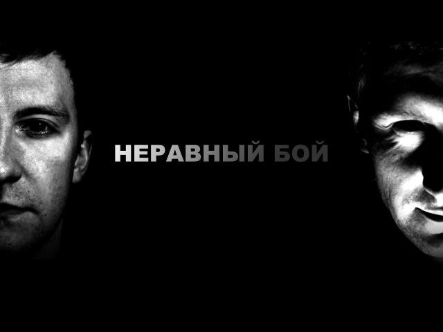 ПАВЕЛ ATEC-HEAD ФЕДОТОВ - НЕРАВНЫЙ БОЙ [OFFICIAL VIDEO]
