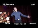 Амит и Бади 17 февраль концерт Шай Кофе