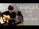Тема из фильма Папаши Les Compères на гитаре