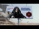 TSAR WARS Эпизод IV Закат Путинской Империи