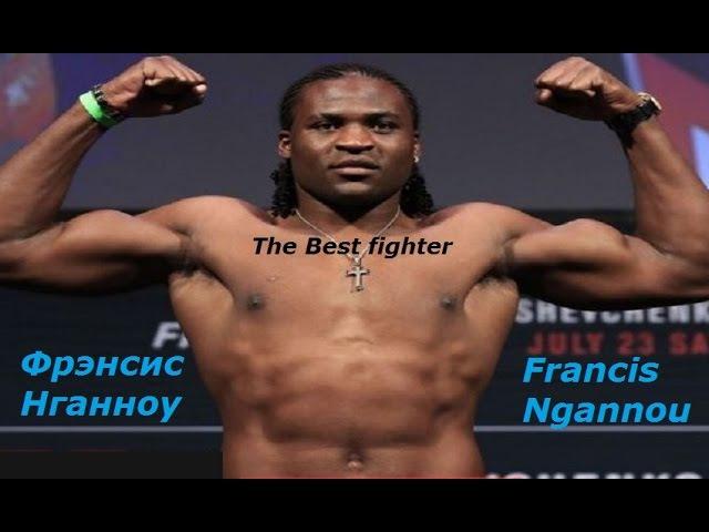 Лучший боец Фрэнсис Нганноу Подборка лучших моментов боев