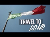 TRAVEL TO ROME РИМСКИЕ КАНИКУЛЫ
