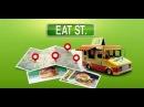 Улица Объедения Eat St 2 11