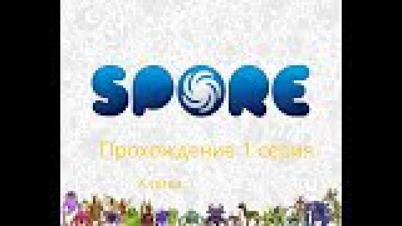 Spore прохождение 1 серия Этап Клетка