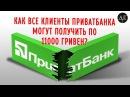 Клиент Приватбанка Получи 11000 компенсации