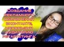 Создание рекламного объявления Вконтакте/ Таргетированная реклама ВК/ Аудитория ретаргетинга.
