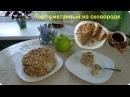 Вкусный торт Сметанник на сковороде