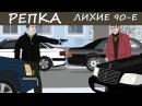 БАНДИТСКИЕ РАСПРАВЫ 90-Х. Репка Лихие 90-е 2 сезон 1 серия