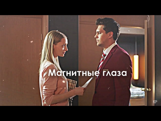 Павел и София | Магнитные глаза | Отель Элеон [Happy B-day to me]