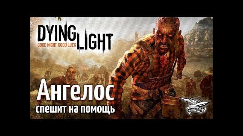 Стрим Dying Light Кооператив Ангелос спешит на помощь Часть 5