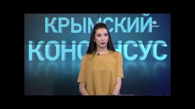 «Новая жизнь Куреша» - тема общественно-политического ток-шоу «Крымский консенсус» 22.11.2017 г.