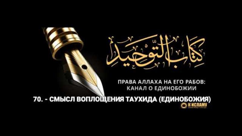 Ислам| 70. Смысл воплощения таухида (единобожия) | Ринат Абу Мухаммад.