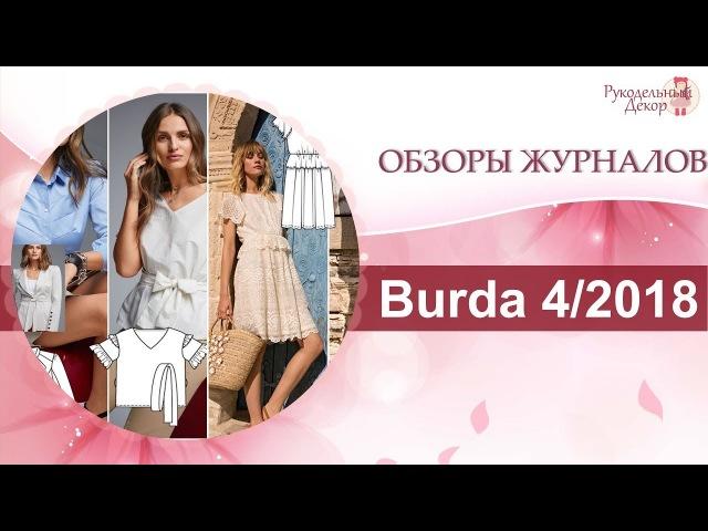 Burda 4 2018. АНОНС Технические рисунки 👗 Журнал Бурда моден 4 2018