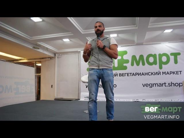 СОВМЕСТИМОСТЬ ПРОДУКТОВ ПИТАНИЯ Иван ПОПРЕТИНСКИЙ на ВегМарт