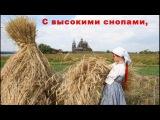 Русская народная песня Осень, осень закличка