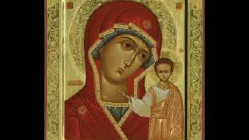 Акафист Божьей Матери перед иконой Казанская