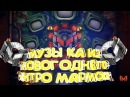 ПЕСНЯ ИЗ НОВОГОДНЕГО ИНТРО МАРМОКА/RxBeats - MERRY CHRISTMAS AND HAPPY NEW
