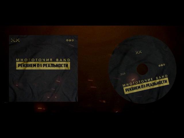 Вашему вниманию представляем сэмплер альбома Многоточие Band Реквием по реальности 2018 г видео