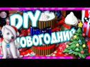 Новогодний DIY ДЕКОР КОМНАТЫ 🎄 Создаем НОВОГОДНЮЮ Атмосферу 🎁🌟 3 Бюджетных иде...