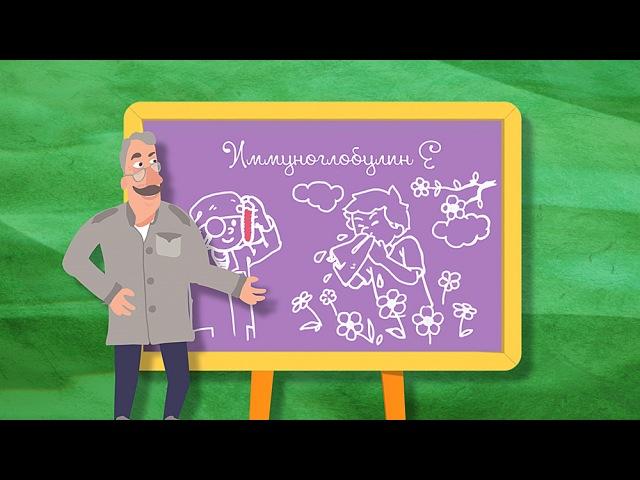 Школа доктора Комаровского Классный журнал 4 Иммуноглобулин Е