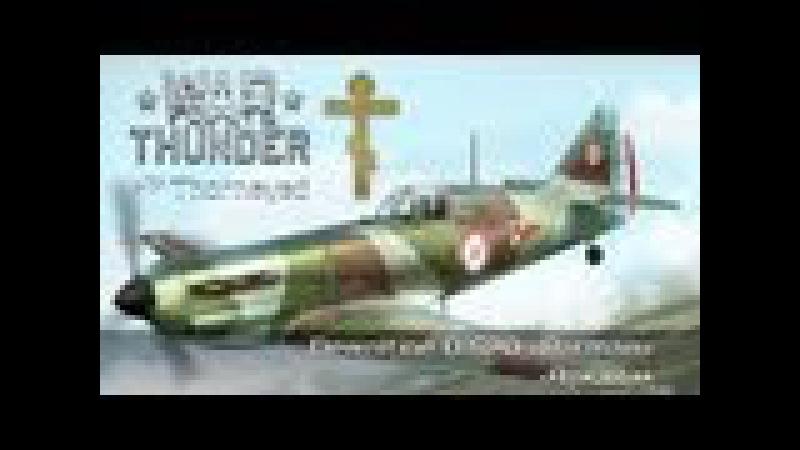 War Thunder | Dewoitine D.520 «Ле Фрог» — Зовите меня Бэтменом.