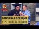 Батюшка в полиции: утро после Хеллоуина – Дизель Шоу 2017   ЮМОР ICTV