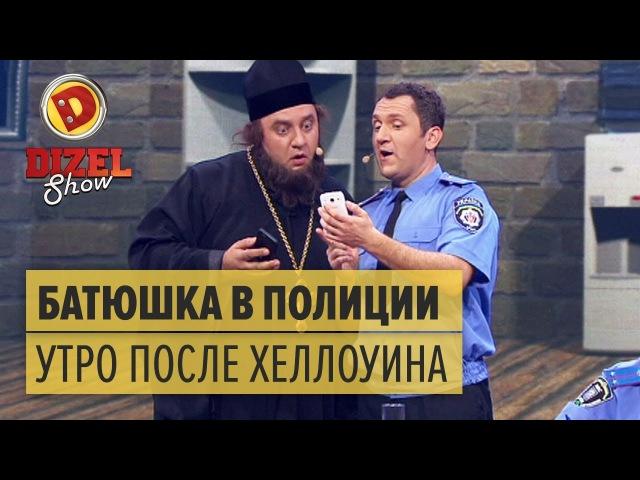 Батюшка в полиции: утро после Хеллоуина – Дизель Шоу 2017 | ЮМОР ICTV