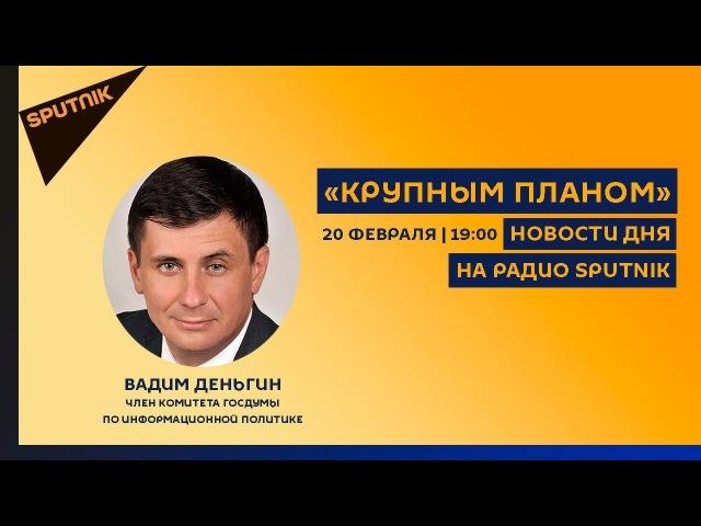 В центре внимания 20 02 18 Обсуждаем новости дня с Вадимом Деньгиным