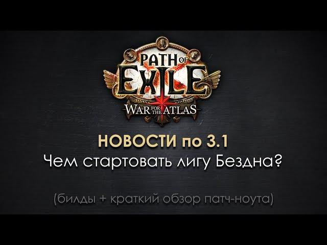 PoE 3.1. War for the Atlas, Abyss league / Чем стартовать новую лигу? Плюс краткий обзор патч-ноута