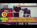 Дальнобойщик против директора Укравтодора Дизель шоу Украина