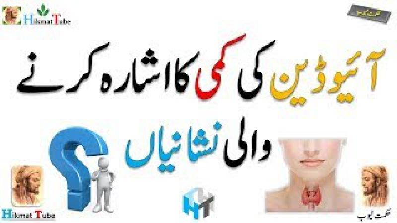 Iodine deficiency symptoms /iodine deficiency causes /iodine deficiency treatment /iodine in salt