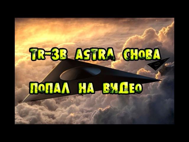 TR-3B Astra СНОВА ПОПАЛ НА ВИДЕО НЛО - UFO