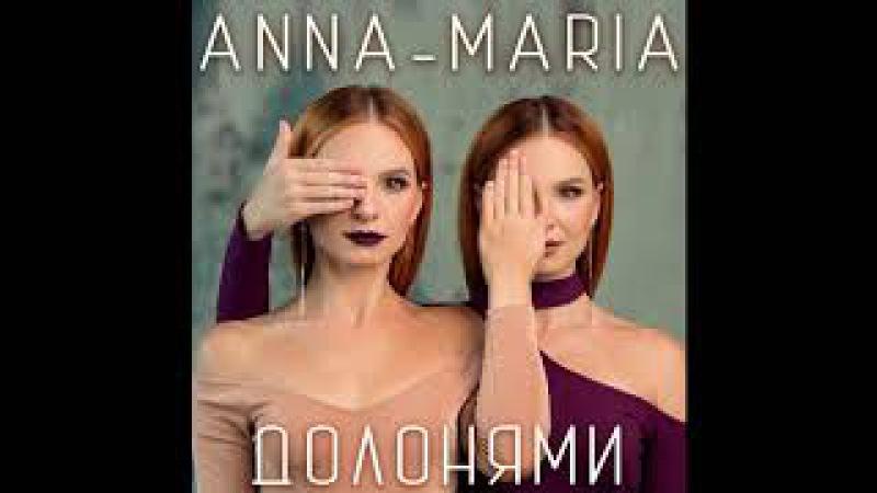 Анна-Мария - Долонями (AUDIO)