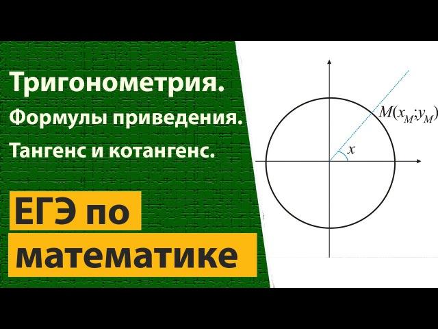 20. Тангенс и котангенс на тригонометрической окружности. Формулы приведения.