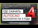 AutoCAD скачать бесплатно Автокад русская версия