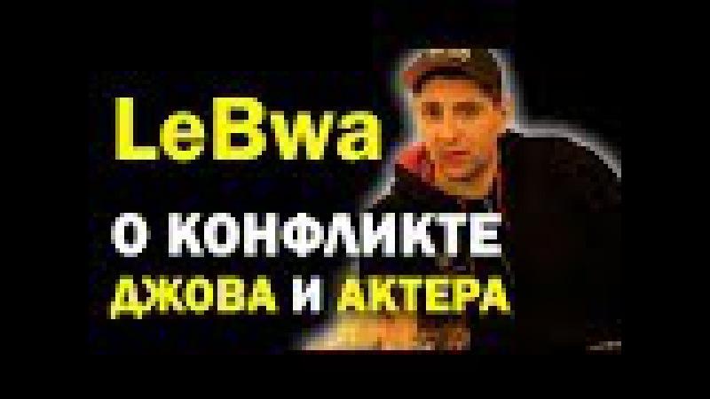 LeBwa о конфликте Джова и Актера