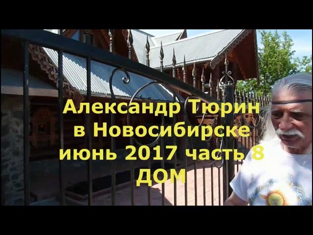 Александр Тюрин в Новосибирске ч.8 Дом